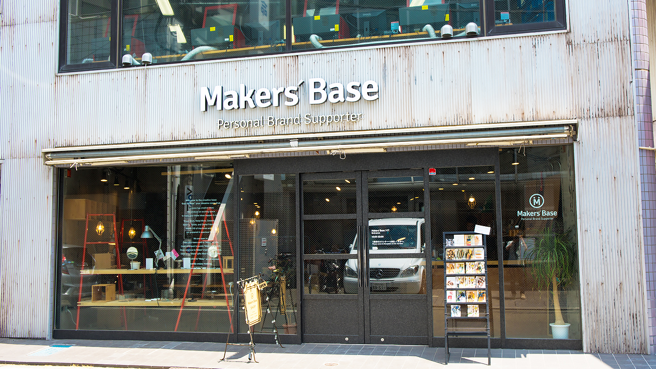 Makers' Base Tokyoの店舗