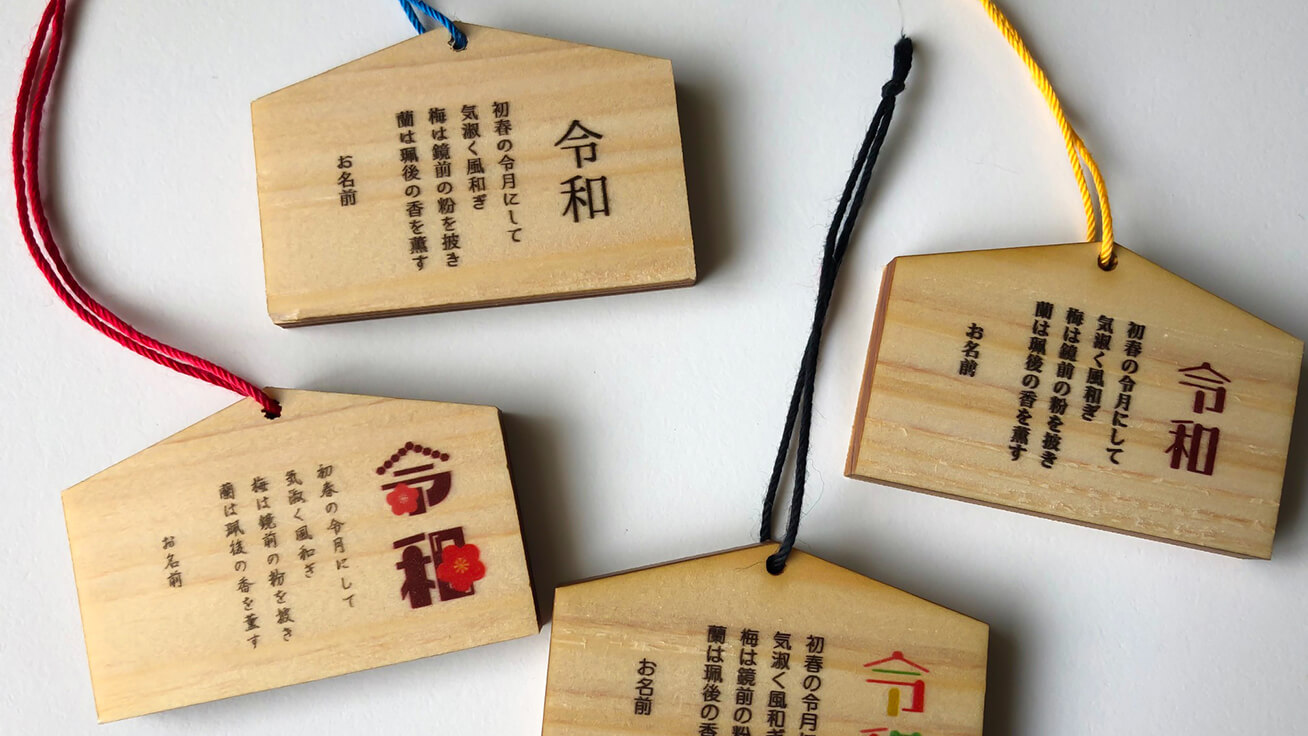 Decorated wooden charms featuring the new Reiwa-era designs added with the UV printer.