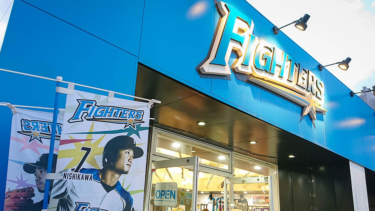 The Hokkaido Nippon-Ham Fighters official store CLUBHOUSE offers some 20,000 merchandise items for sale
