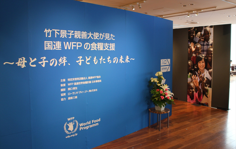 "JAWFP's photographic exhibition: ""The Bonds of Mother and Child — Children's Future"""