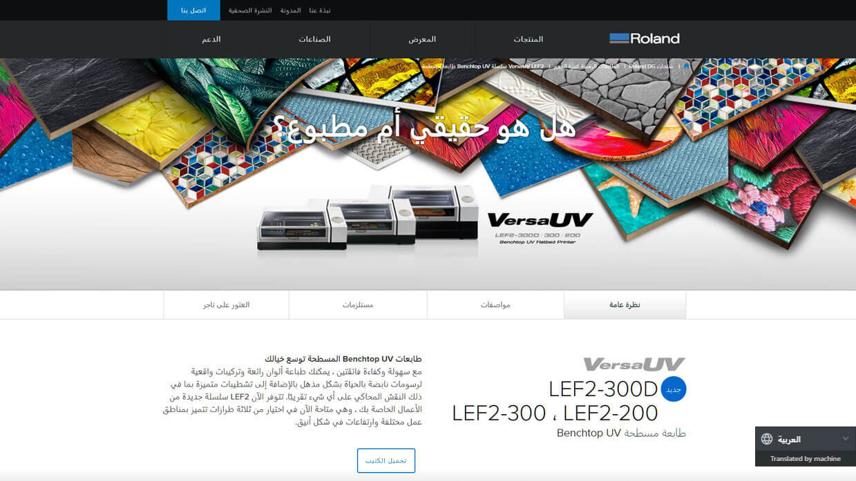 Roland DG's product information site displayed in Arabic