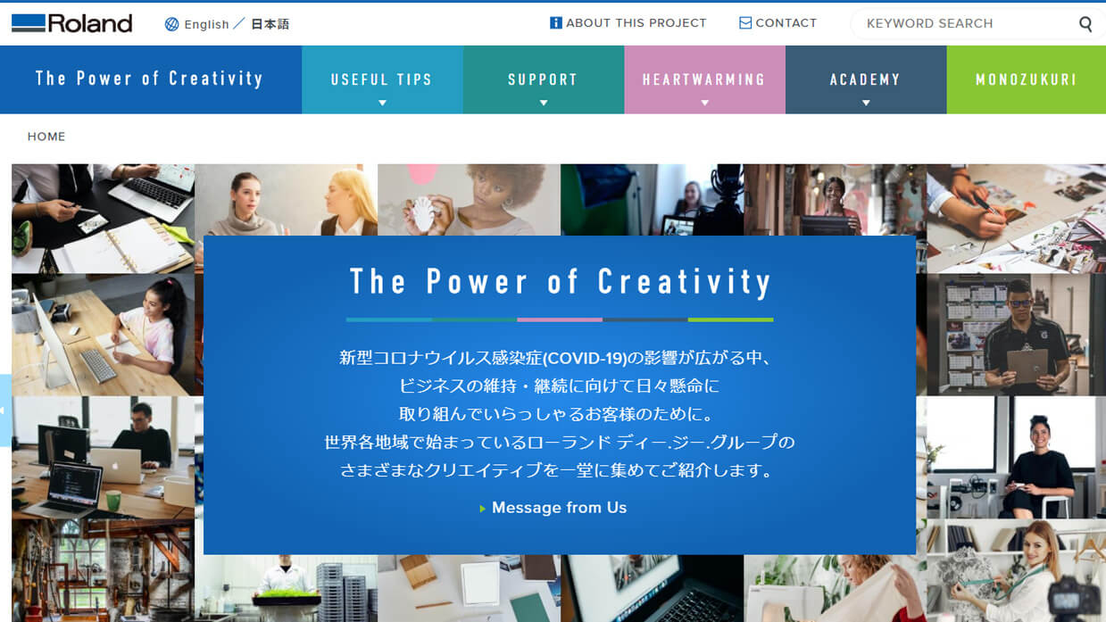 「The Power of Creativity」特設サイト