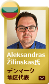 Service Engineer Mr. Aleksandras Žilinskas  Denmark competition winner